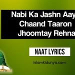 Nabi Ka Jashan Aaya Chaand Taaron Jhoomtay Rehna– Naat Lyrics
