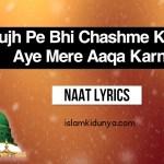 Mujh Pe Bhi Chashme Karam Aye Mere Aaqa Karna – Lyrics