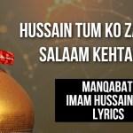 Hussain Tum Ko Zamana Salaam Kehta Hai – Manqabat Imam Hussain R.A (Lyrics)