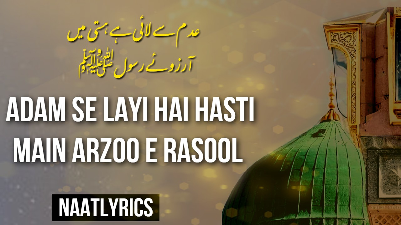 Adam Se Layi Hai Hasti Main Arzoo E Rasool - Naat Lyrics in Urdu