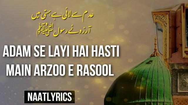 Adam Se Layi Hai Hasti Main Arzoo E Rasool – Naat Lyrics in Urdu
