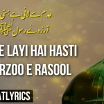 Adam Se Layi Hai Hasti Main Arzoo E Rasool – Naat Lyrics in Urdu