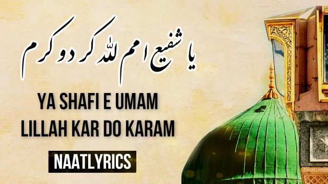 Ya shafi e Umam Lillah Kar Do Karam - Lyrics in Urdu | یا شفیع امم للہ کر دو کرم