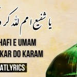 Ya shafi e Umam Lillah Kar Do Karam – Naat Lyrics in Urdu