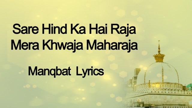 Sare Hind Ka Hai Raja Mera Khwaja Maharaja – Manqbat Lyrics