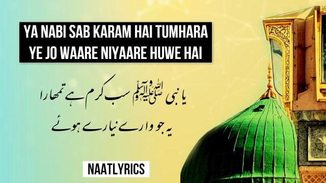 Ya Nabi Sab Karam Hai Tumhara – Naat Lyrics