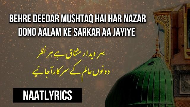 Dono aalam ke Sarkar aa Jaiye – Naat Lyrics in Urdu