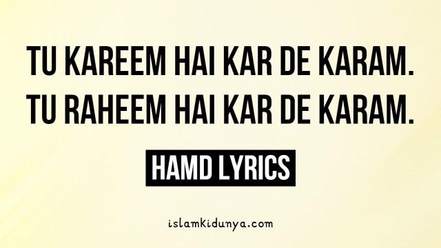 Tu Kareem Hai Kar De Karam – Hamd Lyrics