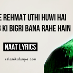 Nigah e Rehmat Uthi Huwi Hai – Naat Lyrics in Urdu
