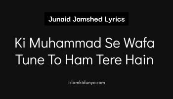 Ki Muhammad Se Wafa Tune To Ham Tere Hain