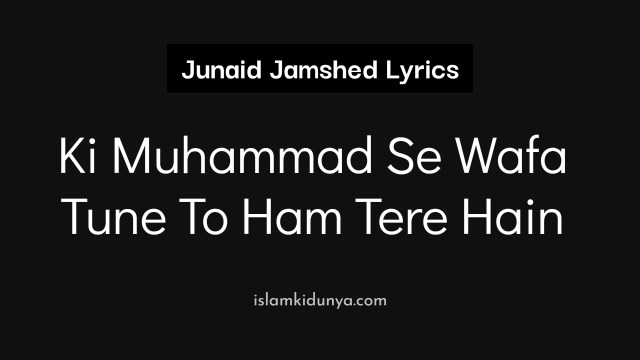 Ki Muhammad Se Wafa Tune To Ham Tere Hain – Junaid Jamshed Lyrics