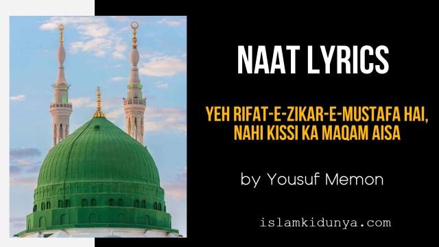 Yeh Rifat-e-Zikar-e-Mustafa Hai – Naat Lyrics – Yousuf Memon