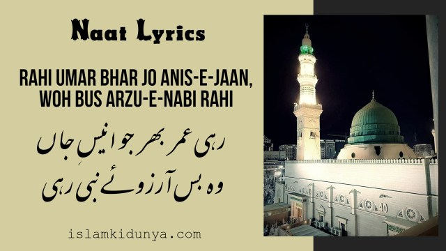 Rahi Umar Bhar Jo Anis-e-Jaan – رہی عمر بھر جو انیسِ جاں – Naat Lyrics