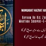 Bayan Ho Kis Zuban Se Martaba Siddiq E Akbar Ka – Lyrics