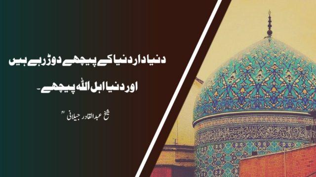 Ghous-e-Azam Quotes | Shekh Abdul Qadir Jilani Sayings