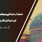 Ghous-e-Azam Quotes   Shekh Abdul Qadir Jilani Sayings