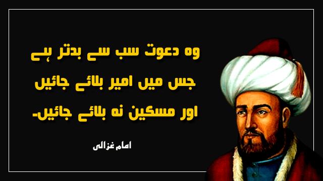 Imam Ghazali Urdu Quotes – Imam Ghazali Life Lessons in Urdu