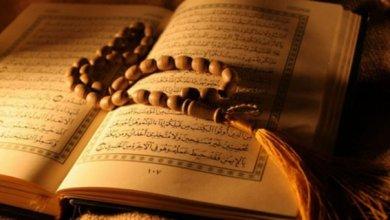 Photo of Tiga Komponen Dasar dalam Al-Qur`an