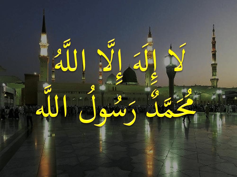 صور لا اله الا الله اجمل الصور مكتوب عليها لا اله الا الله Zina Blog