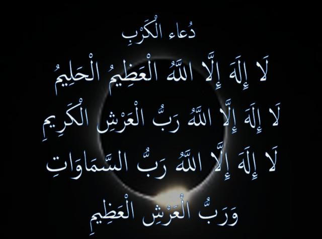 لا إله إلا الله العظيم الحليم إسلام ويب