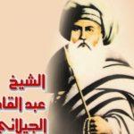 Menyambut Ramadan Penuh Berkah dengan Doa Syekh Abdul Qadir al-Jailani