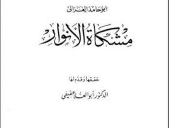 Kitab Misykat Al-Anwar dan Reposisi Tasawuf Al-Ghazali