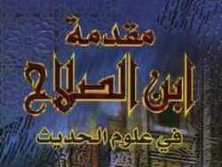 ابن الصلاح ومقدمته في علوم الحديث الأعلام علماء الشريعة