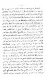 Chaykh Salim Al-Bichri - unanimité Allah existe sans endroit et sans direction