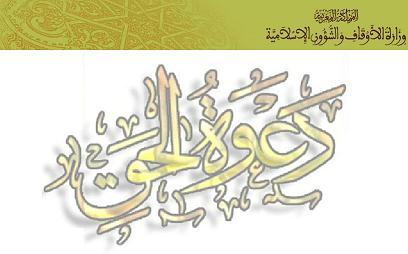 ministère affaire islamique maroc - magasine da'wah al haqq