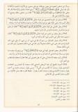 Dhoun noun Al-Misri - istawa