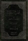 ibn-jama3ah-idahou-d-dalil