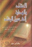 al-i3tiqad-al-bayhaqi