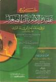 charh aqida malik as-saghir- qadi abdil wahhab al-maliki