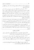 Al-Bayhaqi - Porter le hirz est permis