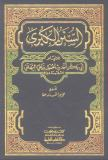 Al-Bayhaqi Sounan Al-Koubra