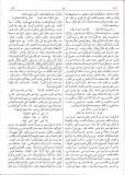 Ibn Mandhour - Al-Qourb - Allah est sans endroit