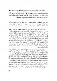Imam Abou chamah - eloge du mawlid - bonne innovation