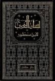 Liçan Al-arab - Ibn mandhour