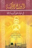 al-harari-habachi mawlid