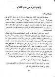 Al-Ghazali - إلجام العوام عن علم الكلام