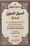 Ar-Razi - Ousoul ad-din