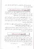 Ibn Al-Jawzi hadith an-nouzoul