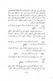 Nawawi - retarder l'entrée en Islam d'un mécréant est de la mécréance