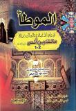 Mouwatta imam Malik
