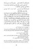 Az-Zajjaj definition adoration - ibadah - tafsir