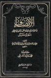 Al-Mardawi Al-Hanbali - Al-Insaf