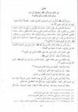 Al-qadi 'iyad - ibn 'oumar - visite de la tombe du prophète