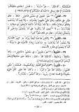 az-zajjaj - explication - al-'aliyy