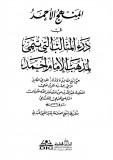 Manhaj al-Ahmad - Al-Qaddoumi al-hanbali - kitab