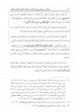 Ibn al-jawzi al-majalis ta-wil interpretation